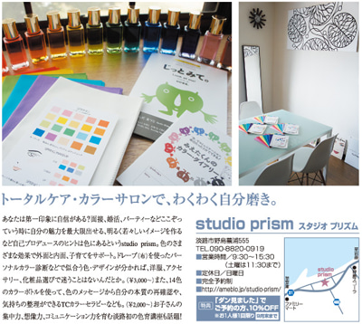 淡路島のカラーサロン ~ studio prism ~